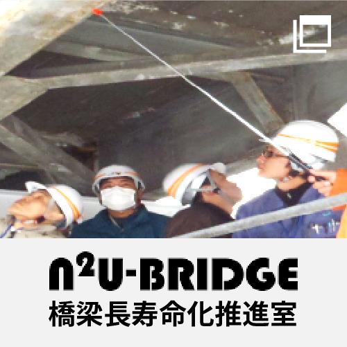 名古屋大学・NEXCO中日本 橋梁モデル ニュー・ブリッジ